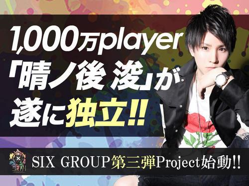 歌舞伎町SETH TOKYO「1000万player『晴ノ後浚』が遂に独立」