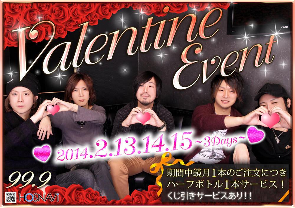 池袋99.9のイベント「バレンタインイベント」のポスターデザイン