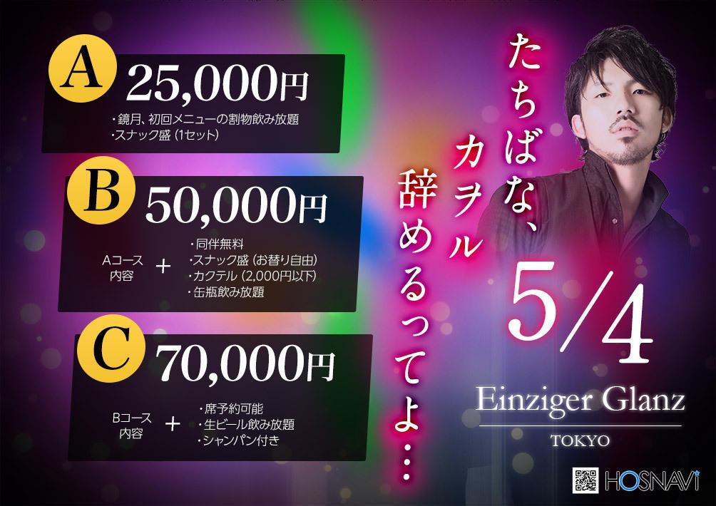 歌舞伎町Einziger Glanzのイベント「たちばな、カヲル辞めるってよ…」のポスターデザイン
