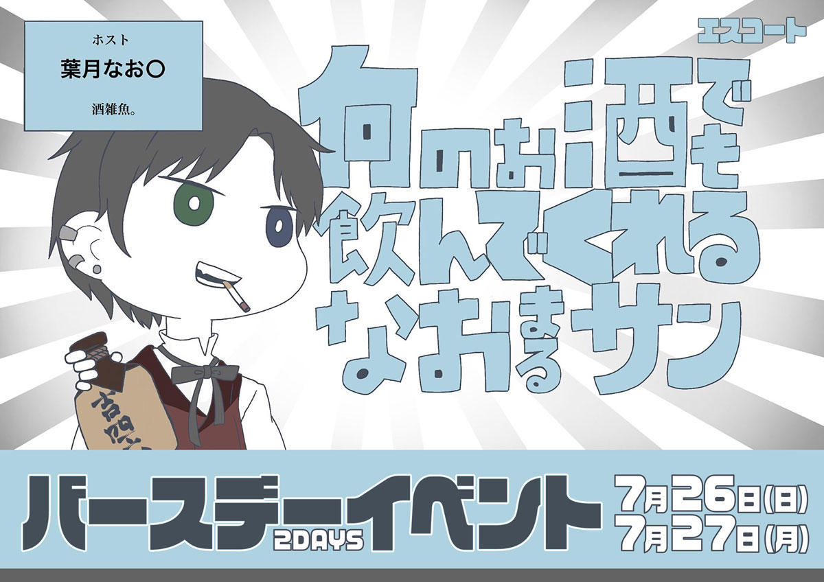 歌舞伎町ESCORTのイベント「なおまるバースデー」のポスターデザイン
