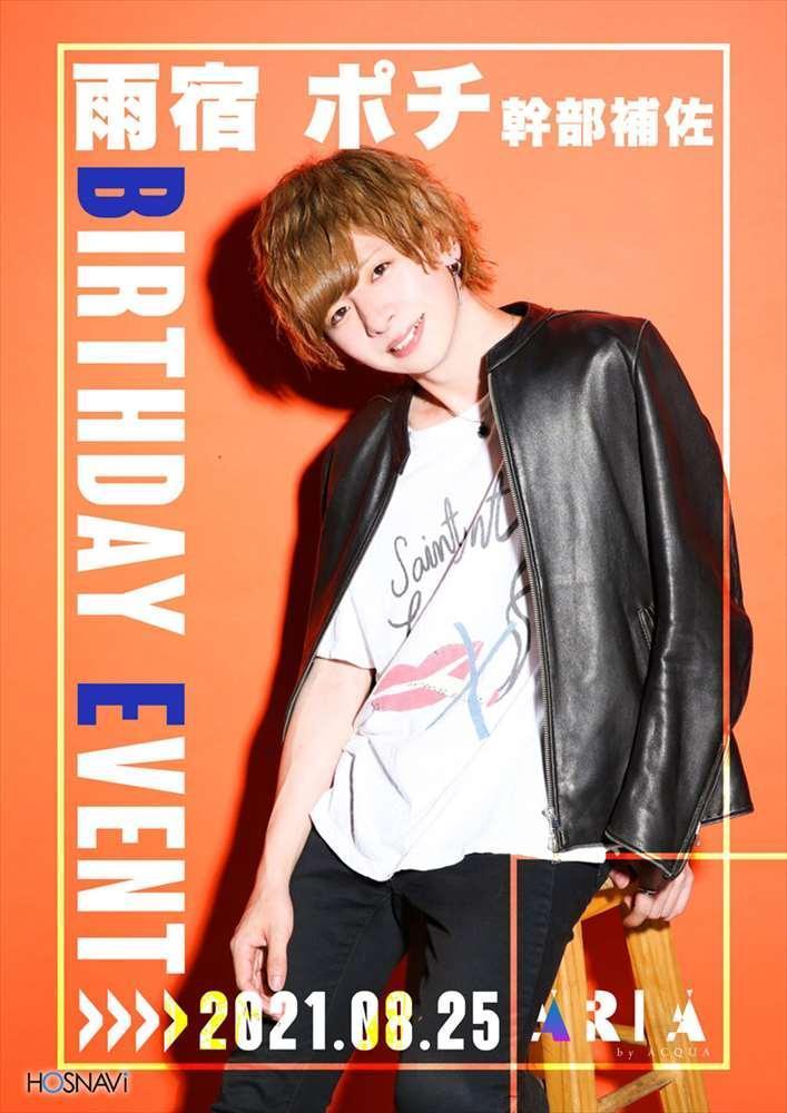 歌舞伎町AXEL ARIAのイベント「雨宿ポチバースデー」のポスターデザイン
