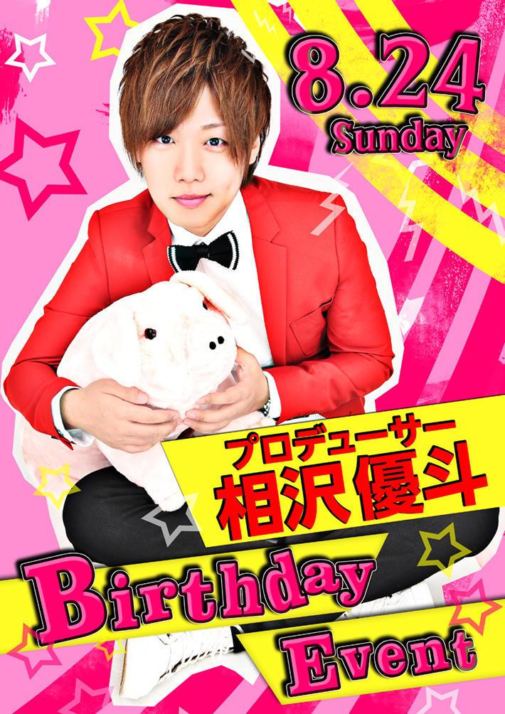 歌舞伎町Ever Lastingのイベント「相沢優斗バースデー」のポスターデザイン