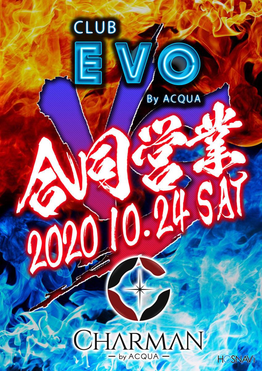 歌舞伎町EVOのイベント「合同営業」のポスターデザイン