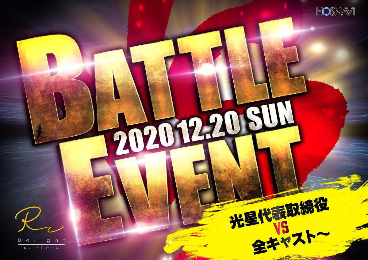 歌舞伎町R TOKYO -Delight by ACQUA-のイベント「バトルイベント」のポスターデザイン