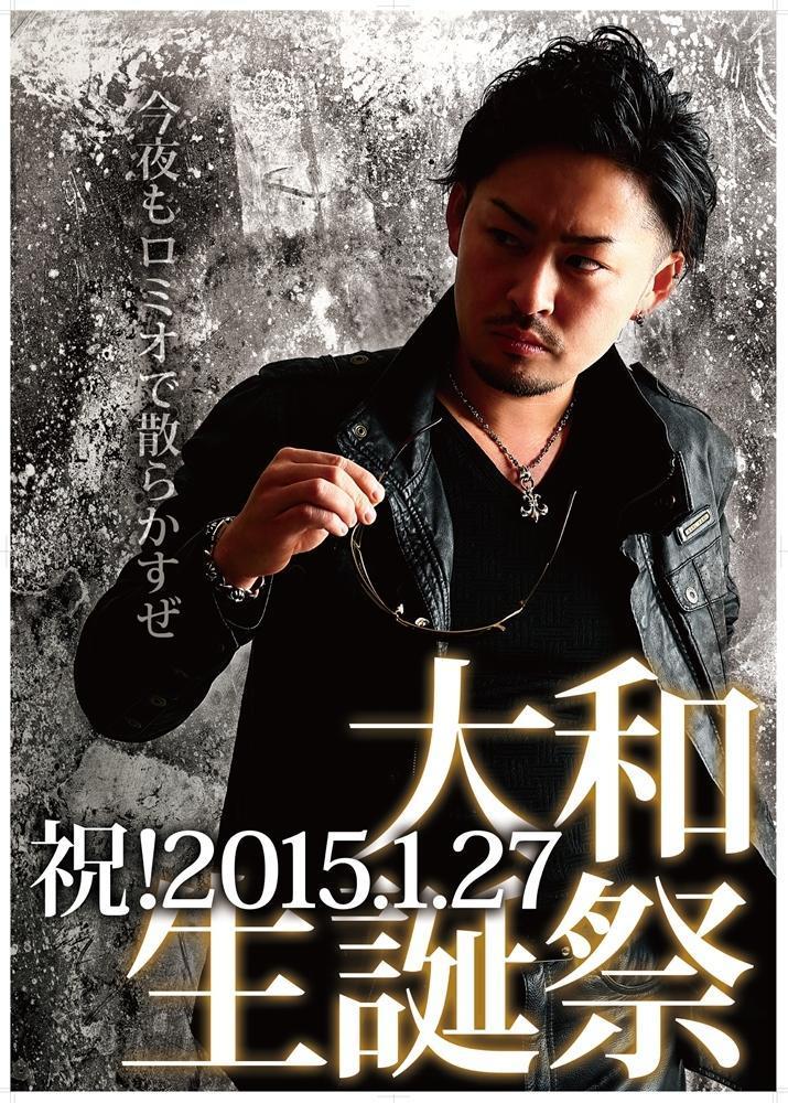 歌舞伎町ROMEOのイベント「大和バースデー」のポスターデザイン