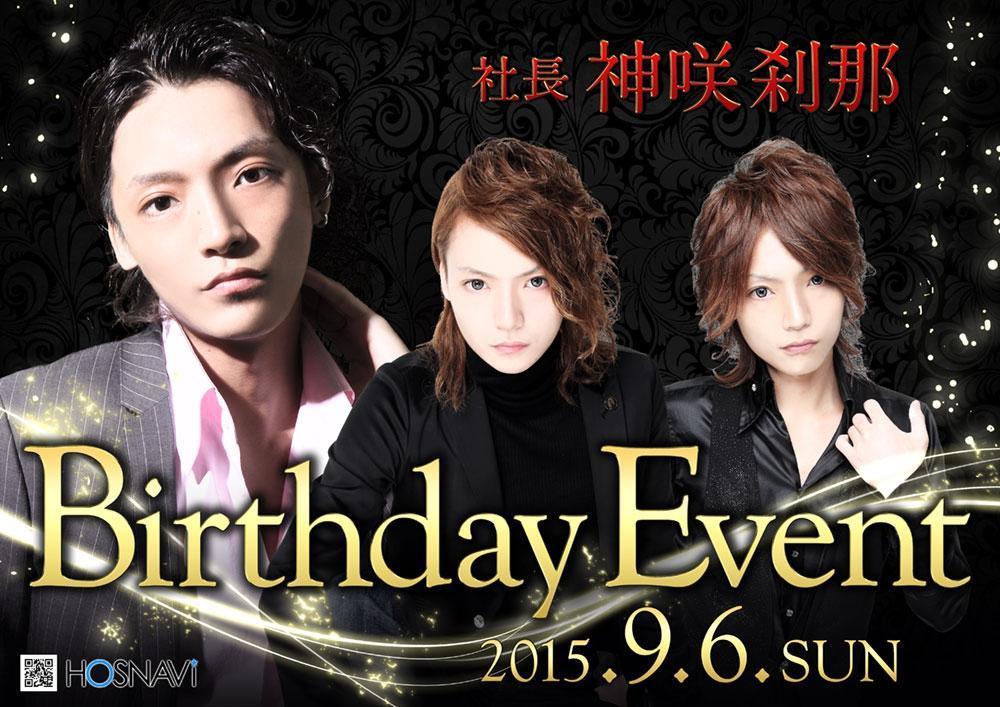 歌舞伎町GENERATIONS CLUBのイベント「神咲刹那バースデー」のポスターデザイン