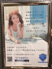 コロナ対策〜👍🏻✨の写真