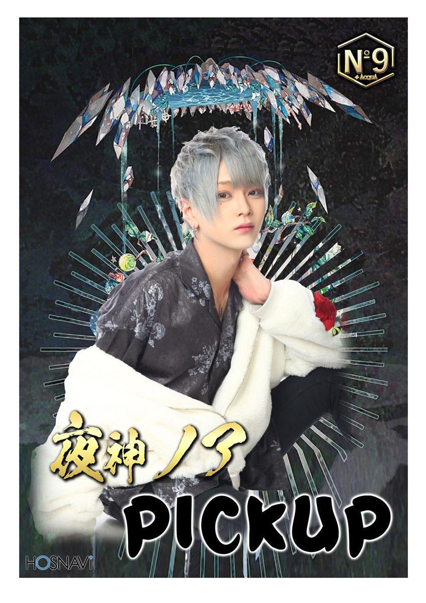 歌舞伎町No9のイベント「PickUp」のポスターデザイン