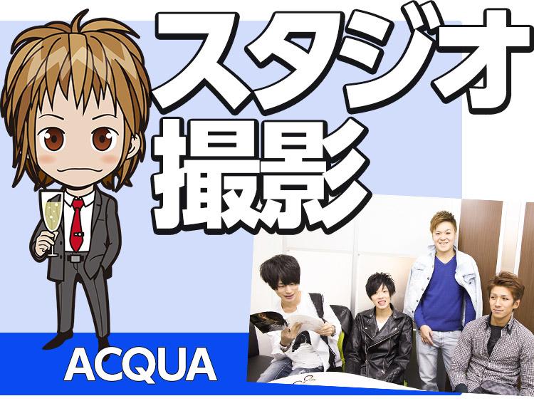 特集「新人さんいっらっしゃーい、初の宣材撮影!ACQUAスタジオ撮影」
