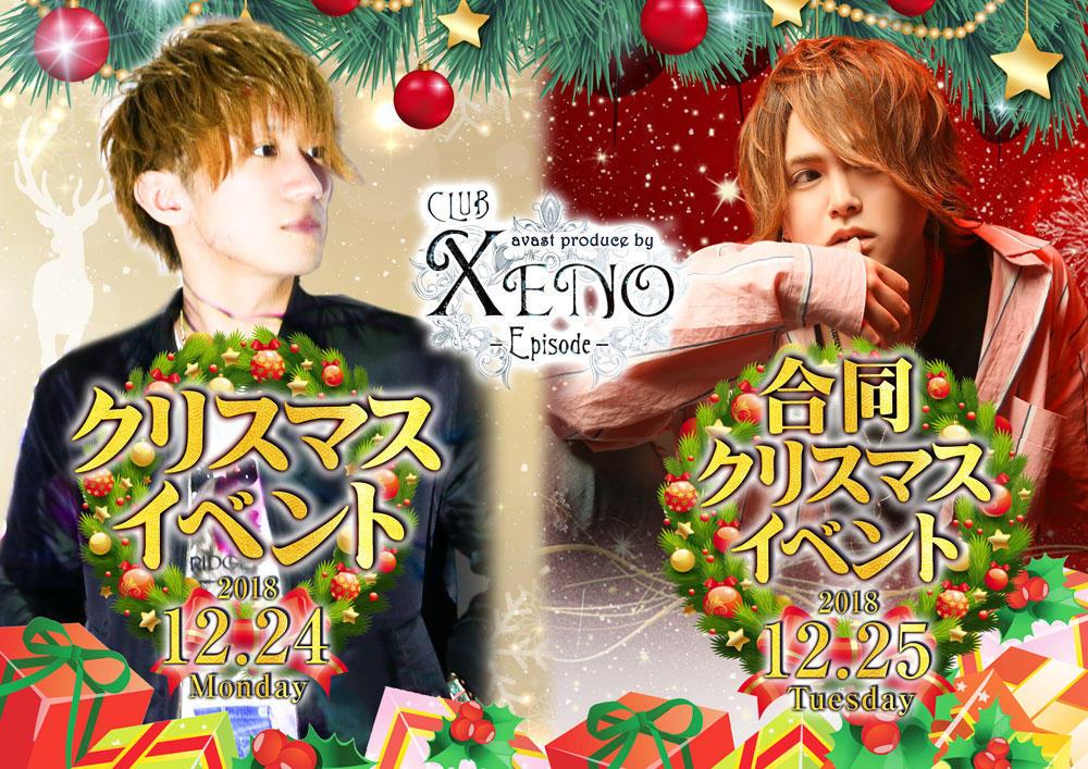 歌舞伎町RECOVER -Episode XENO-のイベント「クリスマスイベント」のポスターデザイン