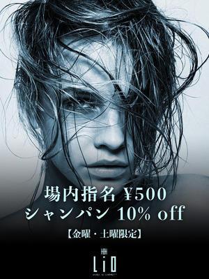 ★金曜、土曜限定イベント★