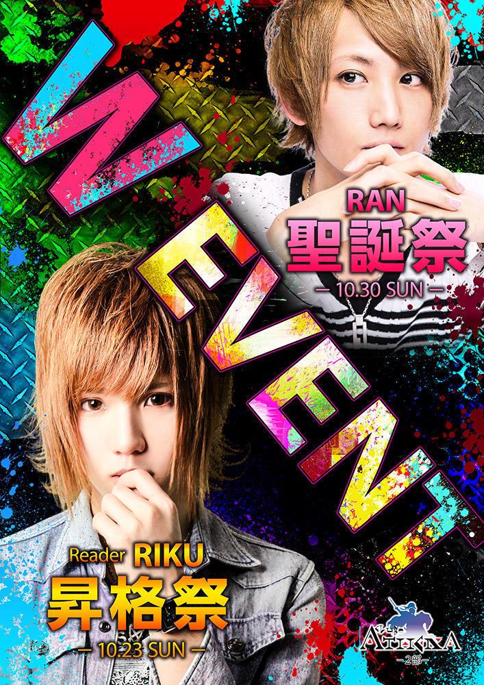 歌舞伎町Athena -2nd-のイベント「リク昇格祭 & らんバースデー」のポスターデザイン