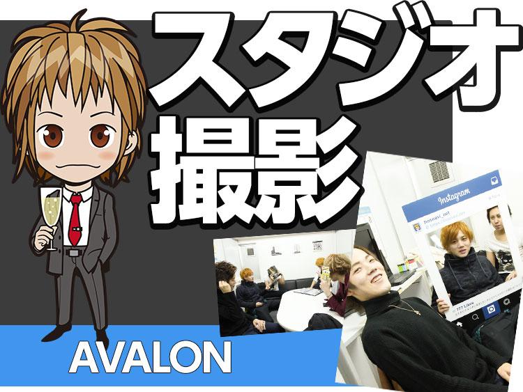 特集「PV紹介もあり AVALONスタジオ撮影」