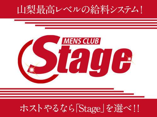甲府Stage「■■県内最高レベルの給料システム!■■」