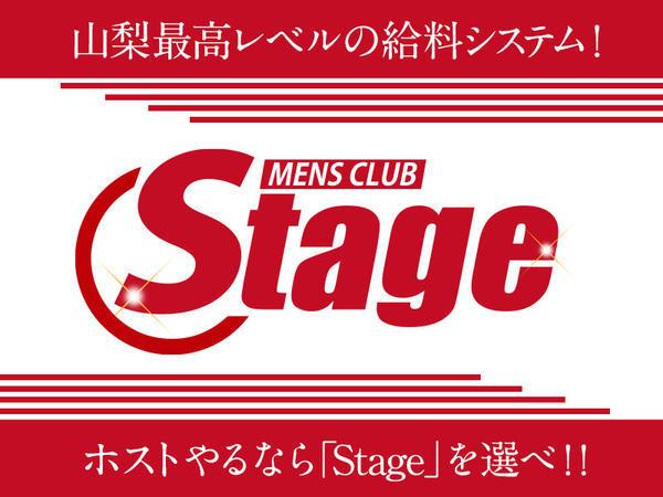 甲府「Stage」の求人写真
