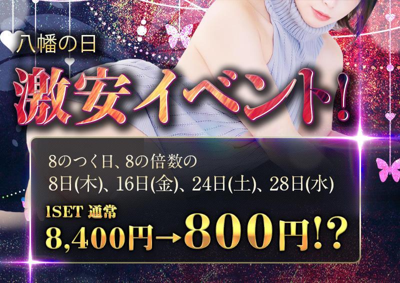 thumb ★八幡の日 激安イベント!!★
