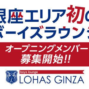 銀座ボーイズバー「LOHAS GINZA」の求人写真1