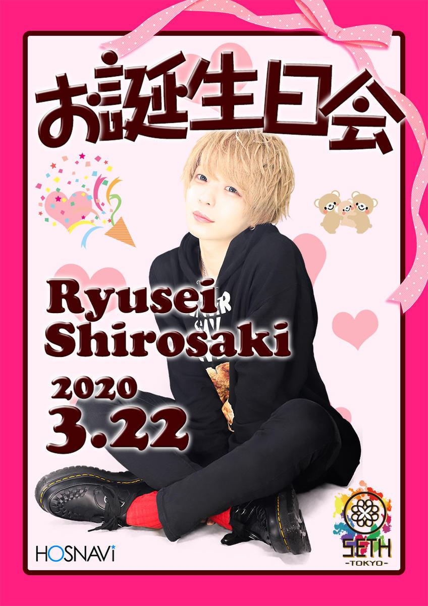 歌舞伎町SETH TOKYOのイベント「白咲琉星バースデー」のポスターデザイン