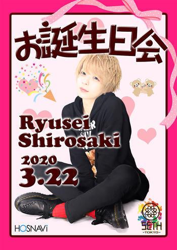 歌舞伎町ホストクラブSETH TOKYOのイベント「白咲琉星バースデー」のポスターデザイン