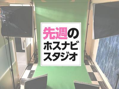 ニュース「元プロサッカー選手登場に驚き!先週のスタジオ」