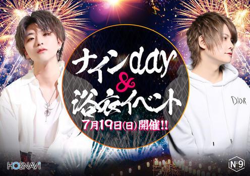 歌舞伎町ホストクラブNo9のイベント「浴衣イベント」のポスターデザイン