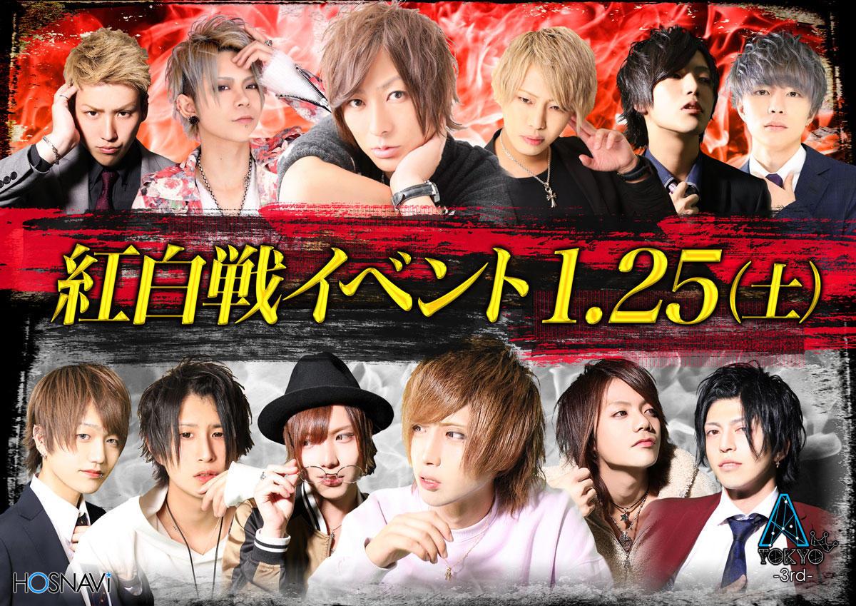 歌舞伎町A-TOKYO -3rd-のイベント「紅白戦イベント」のポスターデザイン