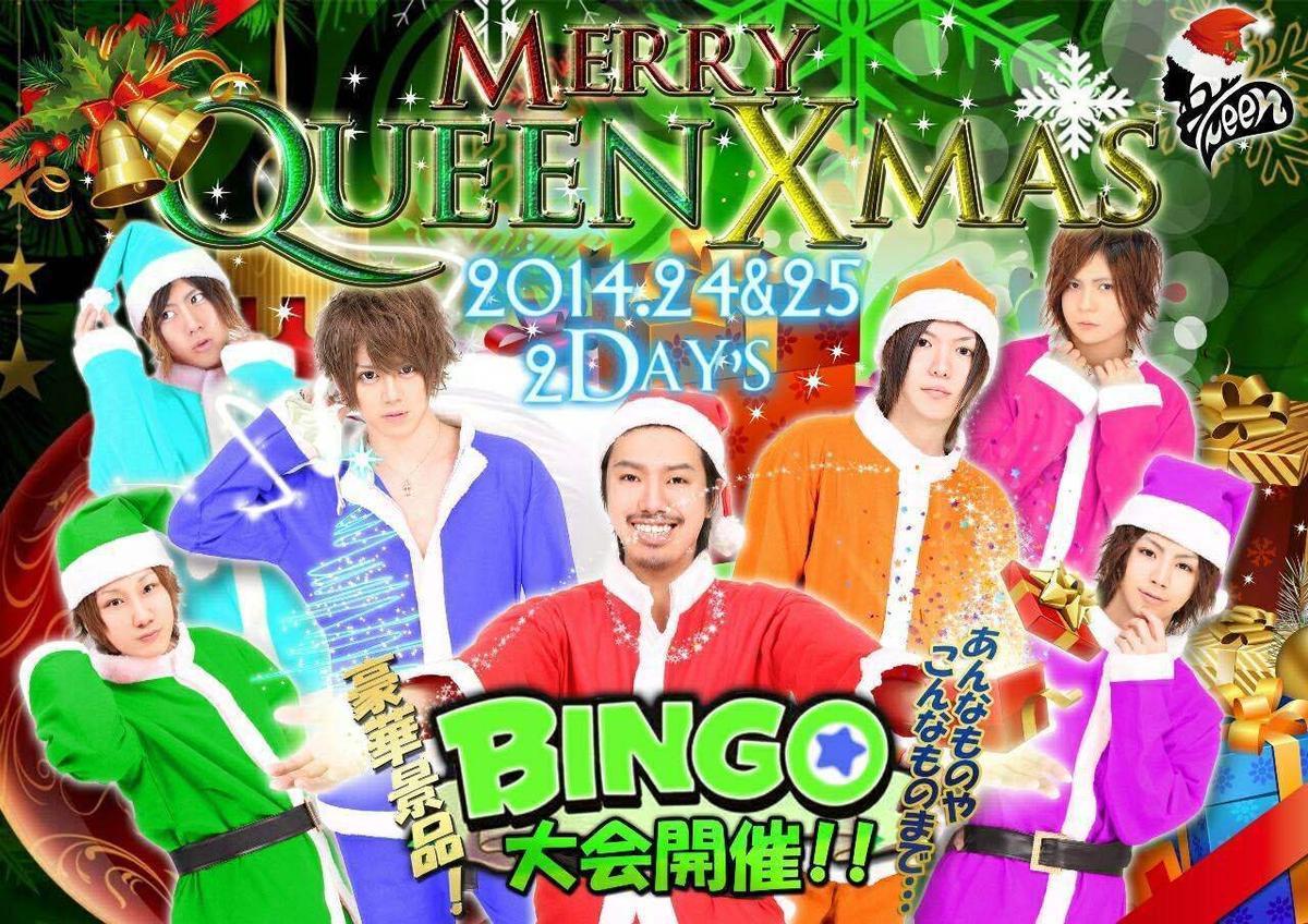 歌舞伎町Queenのイベント「クリスマスイベント」のポスターデザイン