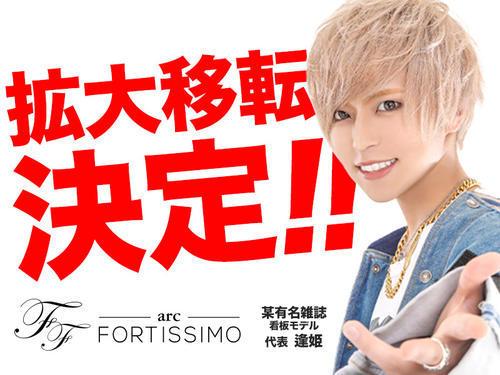 歌舞伎町arc -FORTISSIMO-「この勢いは本物です!!従業員大募集!!」