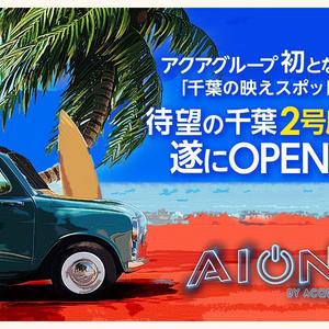 千葉ホストクラブ「AION」の求人写真1