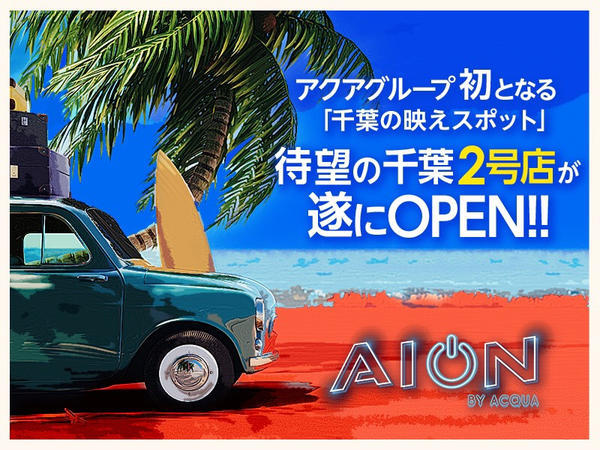千葉「AION」の求人写真