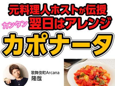 ニュース「元料理人ホストが伝授!翌日はいろんな料理にアレンジ「カポナータ」」