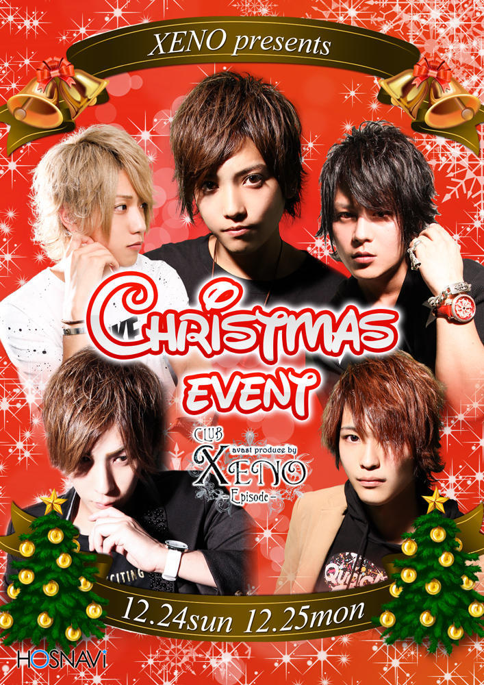 歌舞伎町AVAST -XENO-のイベント「クリスマスイベント」のポスターデザイン