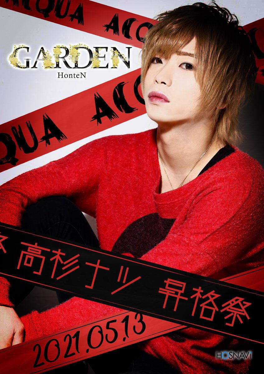 歌舞伎町GARDEN -HONTEN-のイベント「高杉ナツ 昇格祭」のポスターデザイン
