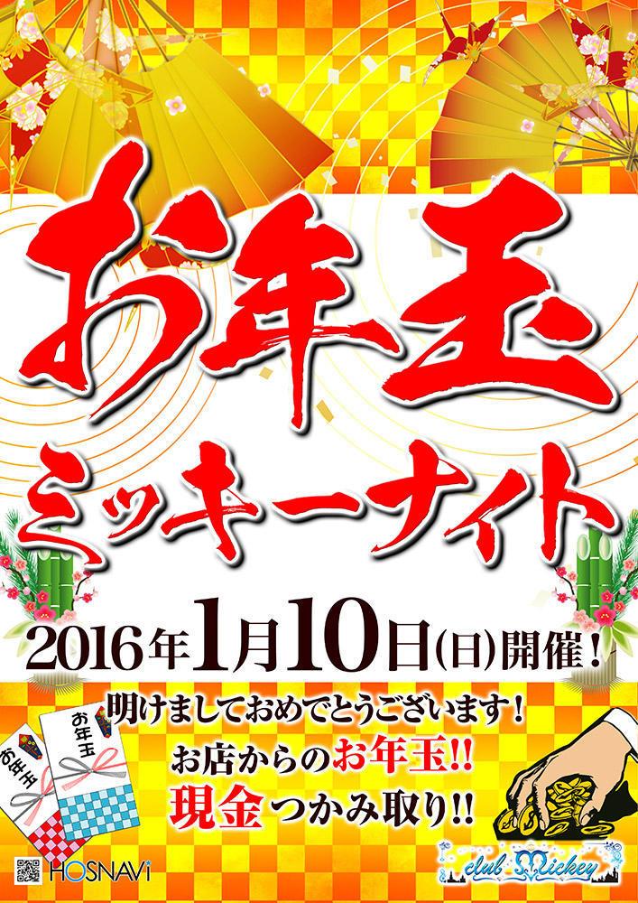 歌舞伎町Mickeyのイベント「お年玉ミッキーナイト」のポスターデザイン