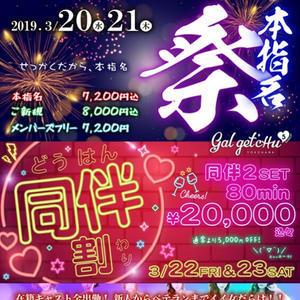 3/2(土)激安イベント告知&本日のラインナップ♡の写真1枚目