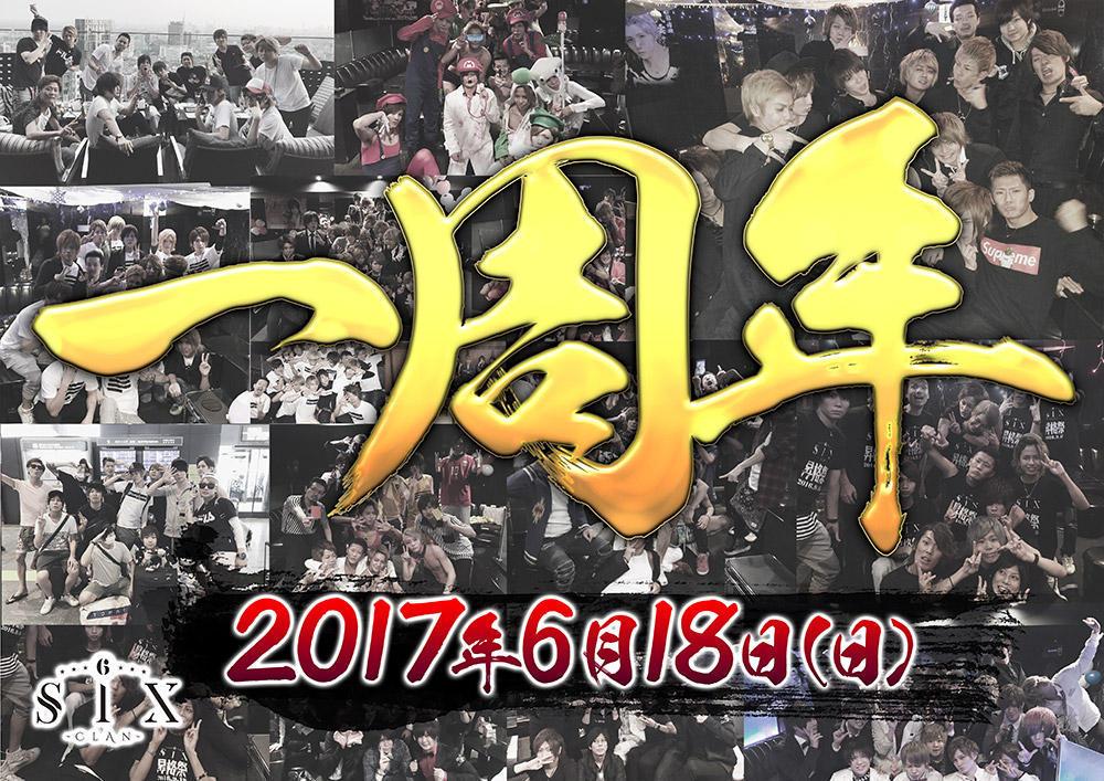 歌舞伎町CLAN~SIX~のイベント「1周年」のポスターデザイン