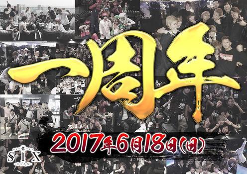 歌舞伎町CLAN~SIX~のイベント'「1周年」のポスターデザイン