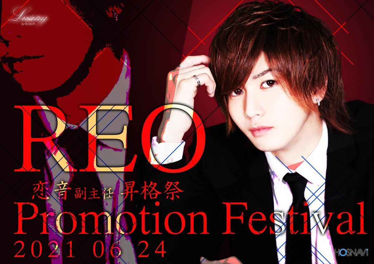 歌舞伎町Luxuryのイベント「恋音 昇格祭」のポスターデザイン
