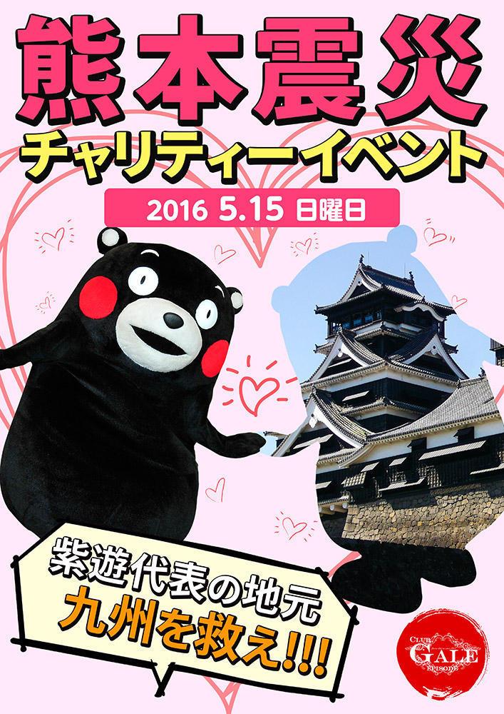 歌舞伎町GALEのイベント「熊本震災チャリティーイベント」のポスターデザイン