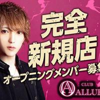 ニュース「千葉「ALLURE」ホスナビ新規掲載!!」