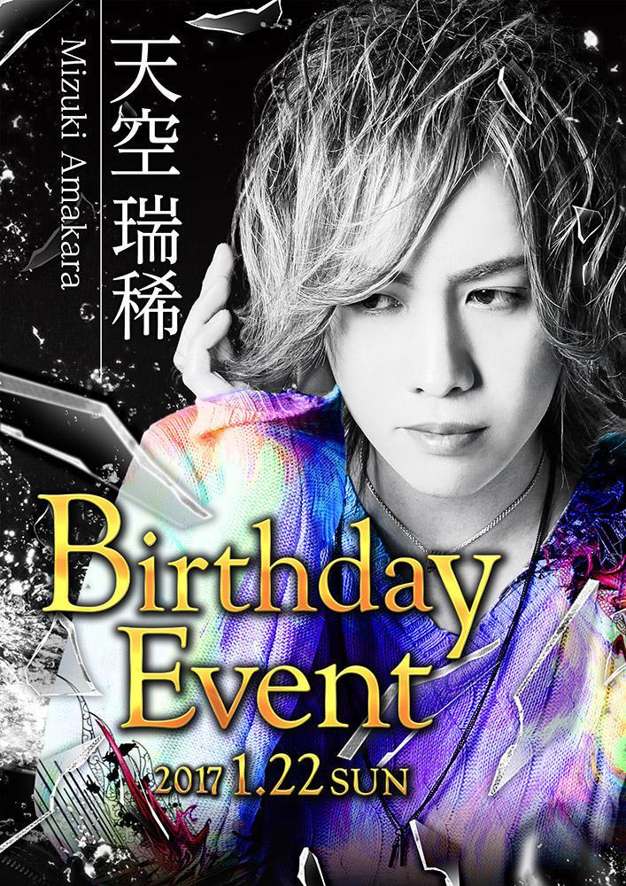 歌舞伎町GENERATIONS CLUBのイベント「天空瑞稀バースデー」のポスターデザイン
