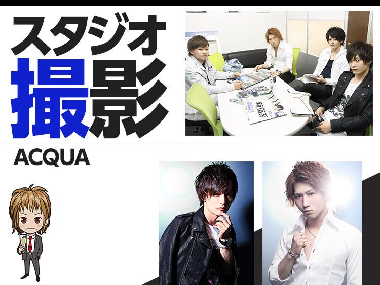 特集「またまた新人さん!ACQUAスタジオ撮影」