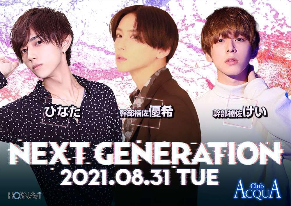 歌舞伎町ACQUAのイベント「NEXT GENERATION」のポスターデザイン