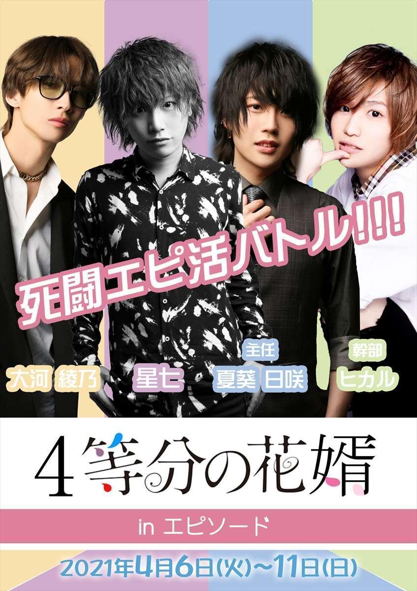 歌舞伎町EPISODEのイベント「死闘エピ活バトル」のポスターデザイン
