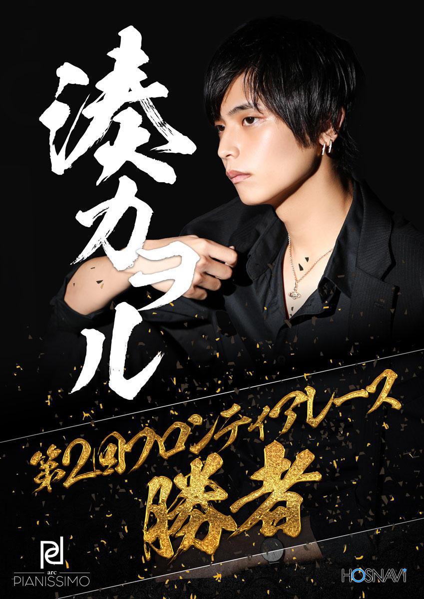 歌舞伎町arc -PIANISSIMO-のイベント「フロンティアレース勝者」のポスターデザイン