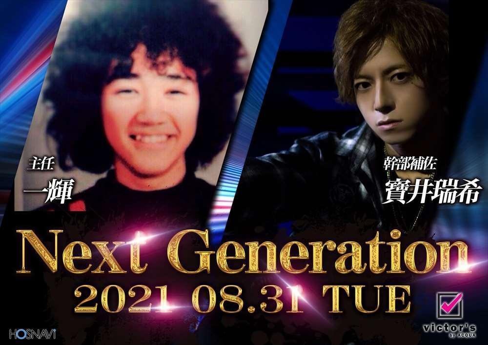 歌舞伎町Victor'sのイベント「NEXT GENERATION」のポスターデザイン