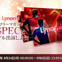 ニュース「フリーマガジン「SPEC」の広告モデル争奪戦!!」