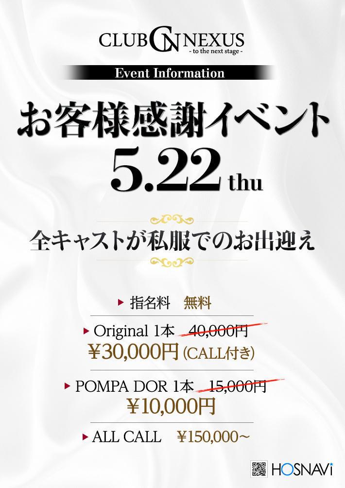 歌舞伎町NEXUSのイベント「お客様感謝イベント 」のポスターデザイン