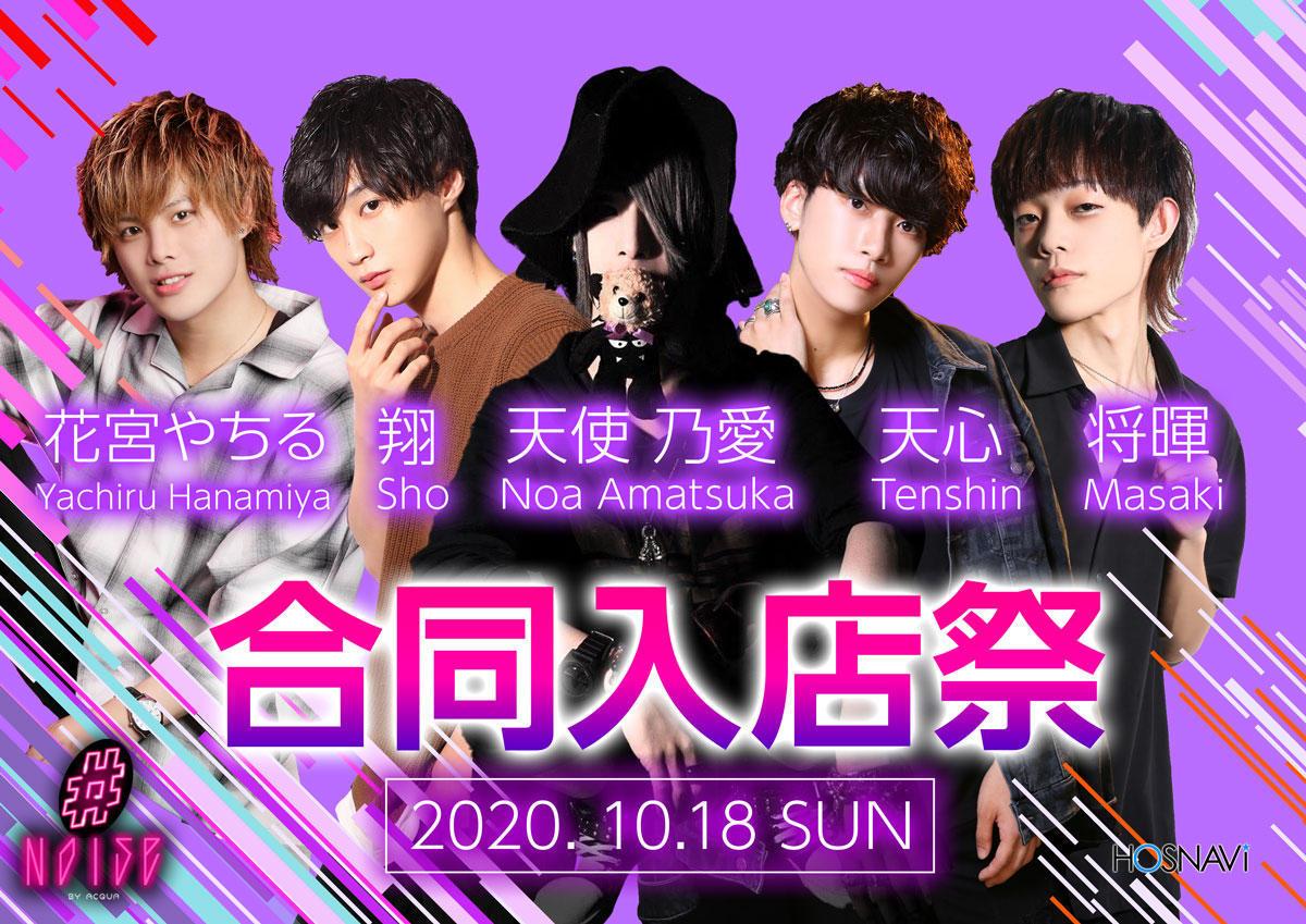 歌舞伎町#Noiseのイベント「入店祭」のポスターデザイン