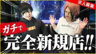 特集「ガチで完全新規店!! 歌舞伎町CLAN SIX -2nd-求人動画 」